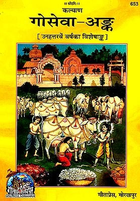 गोसेवा अन्क: Gau Seva Anka - An Exhaustive Collection of Articles on Serving the Cow
