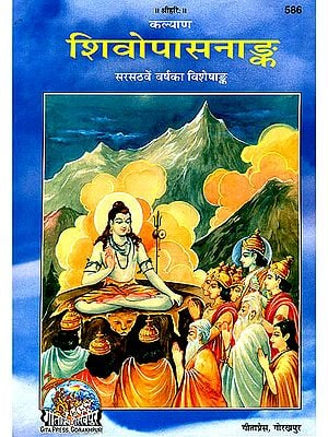 शिवोपासनान्क: Shiv Upasana Anka - An Exhaustive Collection of Articles on the Worship of Lord Shiva
