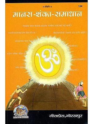 मानस शंका समाधान: Answer to Doubts on the Ramacharitmanasa