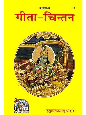 गीता चिंतन: Essays on the Gita by Hanuman Prasad Poddar