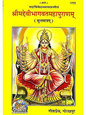श्रीमद्देवीभागवतमहापुराणम्: The Devi Bhagavata Purana (Sanskrit Text Only)