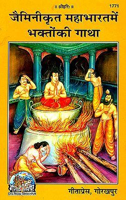 जैमिनीकृत महाभारत में भक्तों की गाथा:  Devotees in Jaimini's Mahabharata