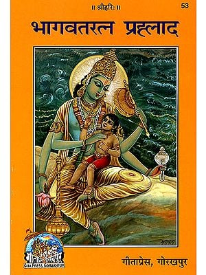 भागवतरत्न प्रह्लाद: Bhagavat Ratna Prahlad