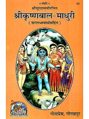 श्रीकृष्णबाल माधुरी: Shri Krishna Bala Madhuri