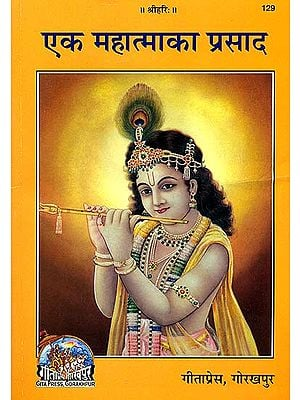 एक महात्मा का प्रसाद: A Saint's Prasad