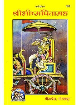 श्रीभीष्मपितामह: Shri Bhishma Pitamaha