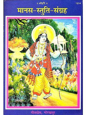 मानस स्तुति संग्रह Collection of Stutis from Ramacharitmanasa (Illustrated)