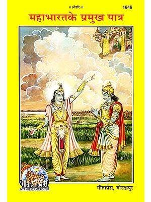 महाभारत के प्रमुख पात्र: Main Characters of the Mahabharata (Picture Book)