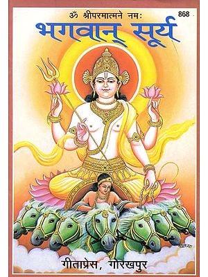 भगवान सूर्य Bhagawan Surya (Picture Book)