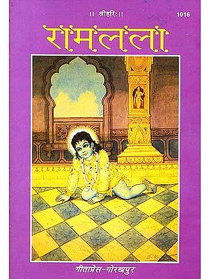 रामलला: Ramalala - Rama as a Child  (Picture Book)