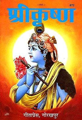 श्रीकृष्ण: Shri Krishna (Picture Book)