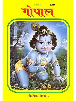गोपाल: Gopala Shri Krishna as a Child (Picture Book)
