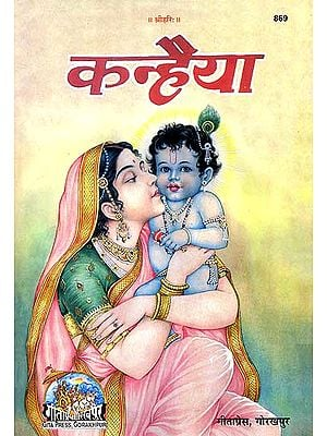 कन्हैया: Kanhaiya (Picture Book)