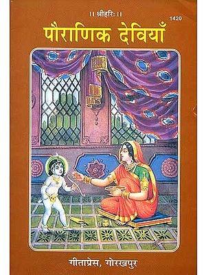 पौराणिक देवियाँ: Puranic Goddesses (Picture Book)