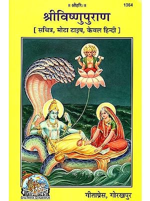 श्री विष्णुपुराण: Complete Vishnu Purana in Hindi