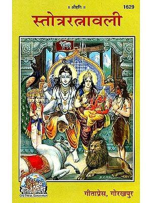स्तोत्ररत्नावली (संस्कृत एवम् हिन्दी अनुवाद): A Collection of Stotras on Various Gods and Goddesses