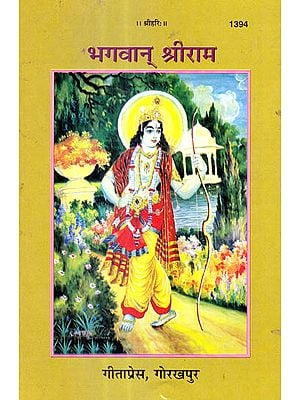 भगवान् श्रीराम: God Shri Ram (Picture Book)