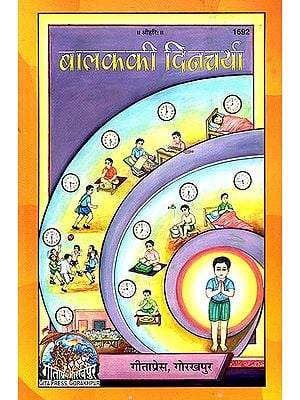 बालक की दिनचर्या: A Child's Daily Routine (Picture Book)