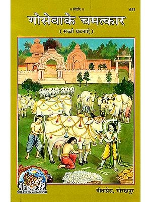 गोसेवा के चमत्कार: Miracles Resulting from Service to Cows