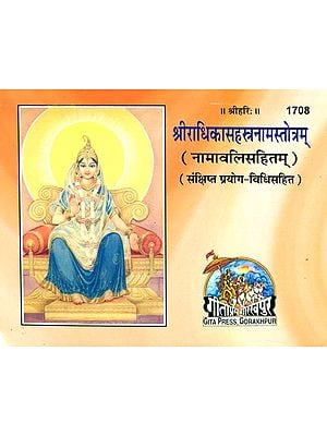 श्री राधिका सहस्त्रनामस्तोत्रम् Shri Radhika Sahasranama - Thousand Names of Radharani