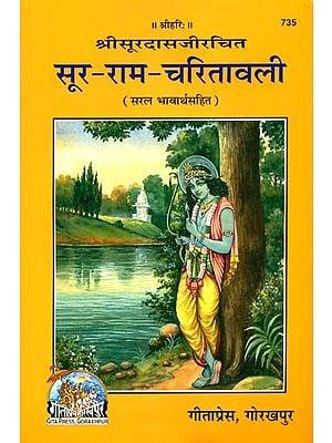 सूर राम चरितावली: Rama Charitavali of Surdas