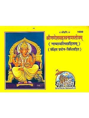 श्री गणेशसहस्त्रनामस्तोत्रम्: Shri Ganesh Sahasranama
