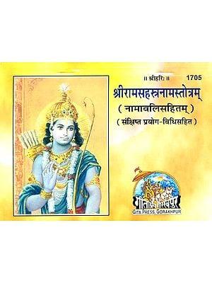 श्री रामसहस्त्रनामस्तोत्रम्: Shri Rama Sahasranama