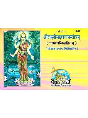 श्री लक्ष्मी सहस्त्रनाम स्तोत्रम् Shri Lakshmi Sahasranama