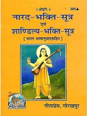 नारद भक्ति सूत्र एवं शाण्डिल्य भक्ति सूत्र: Narad and Shandilya Bhakti Sutras with Easy Explanation
