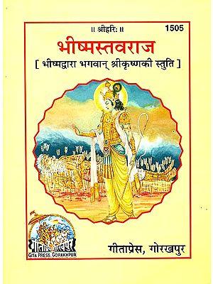 भीष्मस्तवराज: Bhishma Stavaraj (Bhishma's Eulogy to Lord Krishna)