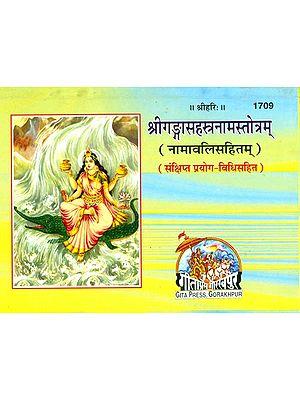 श्री गंगासहस्त्रनामस्तोत्रम्: Shri Ganga Sahasranama