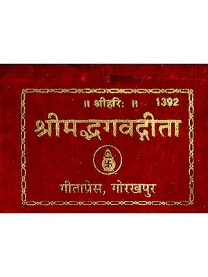 श्रीमद्भगवद्गीता: Pocket Bhagavad Gita