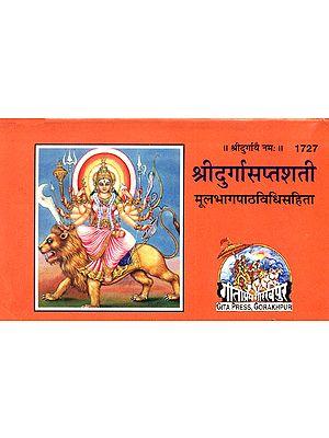 श्री दुर्गासप्तशती: Shri Durga Saptashati (Pocket Edition)