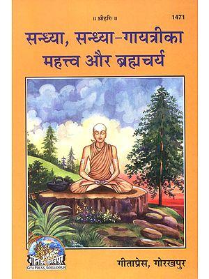 सन्ध्या, सन्ध्या गायत्री का महत्त्व और ब्रह्मचर्य: Sandhya The Importance of Gayatri and Brahmacharya