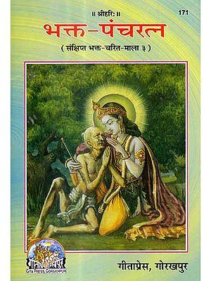 भक्त पञ्चरत्न:  Tale of Five Bhakatas
