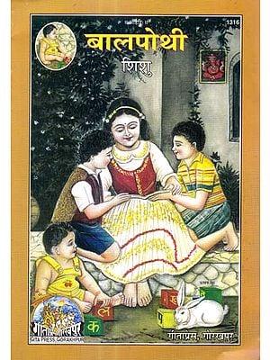 बालपोथी शिशु: For Teaching Children The Hindi Alphabet