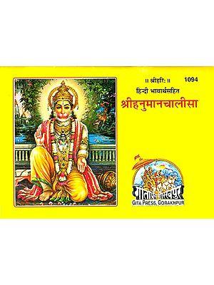 श्री हनुमान चालीसा: Shri Hanuman Chalisa with Explanation in Hindi