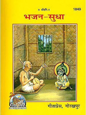 भजन सुधा: Bhajan Sudha
