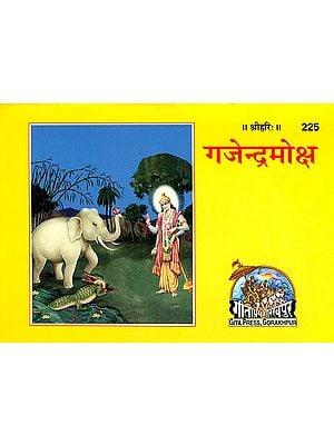 गजेन्द्रमोक्ष: Gajendra Moksha