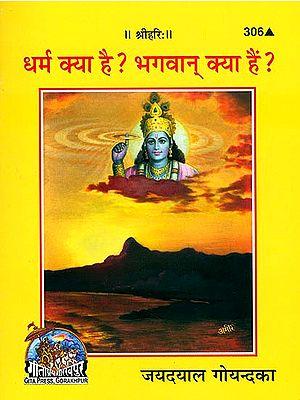 धर्म क्या है? भगवान् क्या हैं? - What is Dharma? What is God?