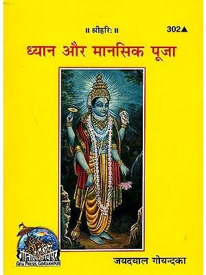 ध्यान और मानसिक पूजा: Dhyana and Mental Worship