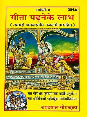 गीता पड़ने के लाभ (त्याग से भगवत्प्राप्ति गजलगीता सहित) - The Benefits of Reading Gita