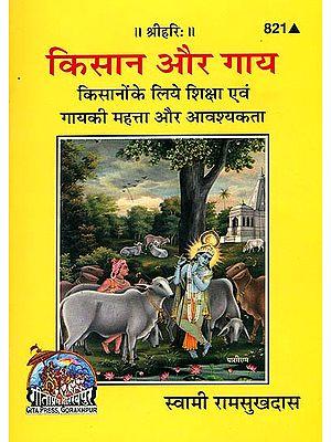 किसान और गाय (किसानों के लिए शिक्षा एवं गाय की महत्ता और आवश्यकता) - The Farmer and the Cow