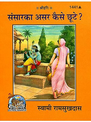 संसार का असर कैसे छूटे? How To Become Free From The Effects of Samsara?