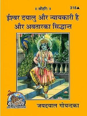 ईश्वर दयालु और न्यायकारी है और अवतार का सिध्दान्त: God is Kind and Just, The Principle of Avatara