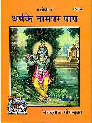 धर्म के नाम पर  पाप: Sin in The Name of Dharma