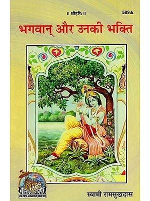 भगवान् और उनकी भक्ति: God and His Bhakti