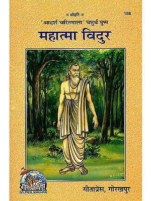 महात्मा विदुर: Mahatma Vidura