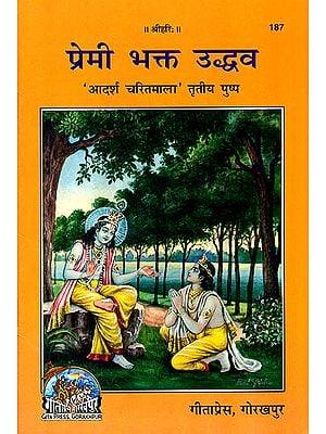 प्रेमी भक्त उद्धव:  Premi Bhakta Uddhava