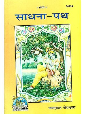 साधना-पथ: Sadhana Path